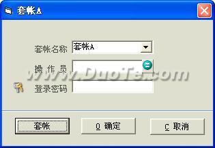 开启中天中小企业管理系统下载