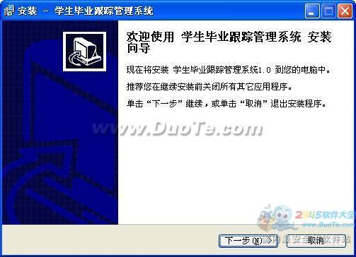 宏达学生毕业跟踪管理系统下载