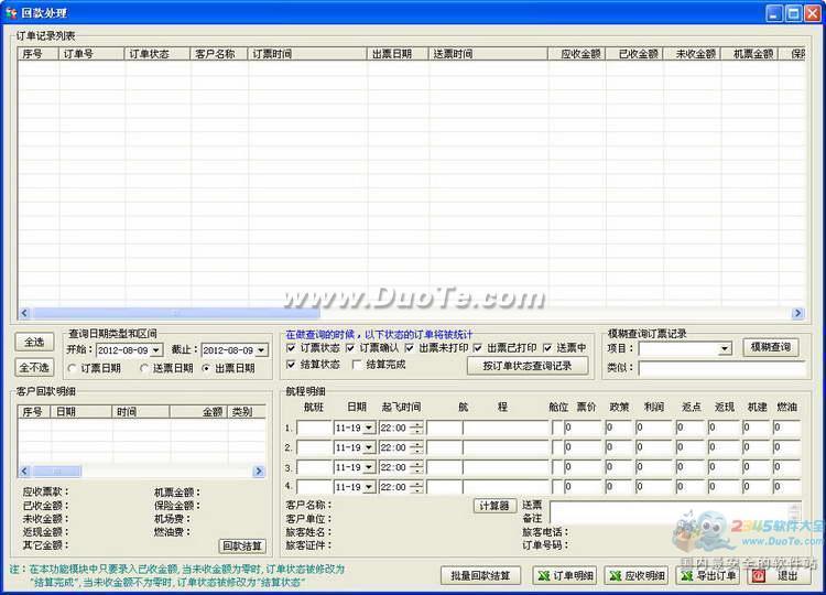 云天航空客服及业务管理系统下载