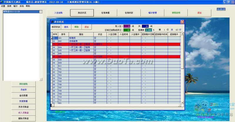 大地球酒店管理系统下载