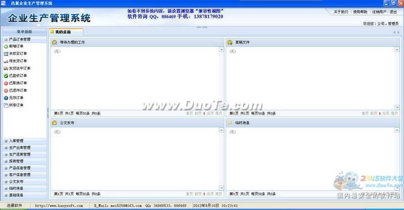 浩展企业生产管理系统下载
