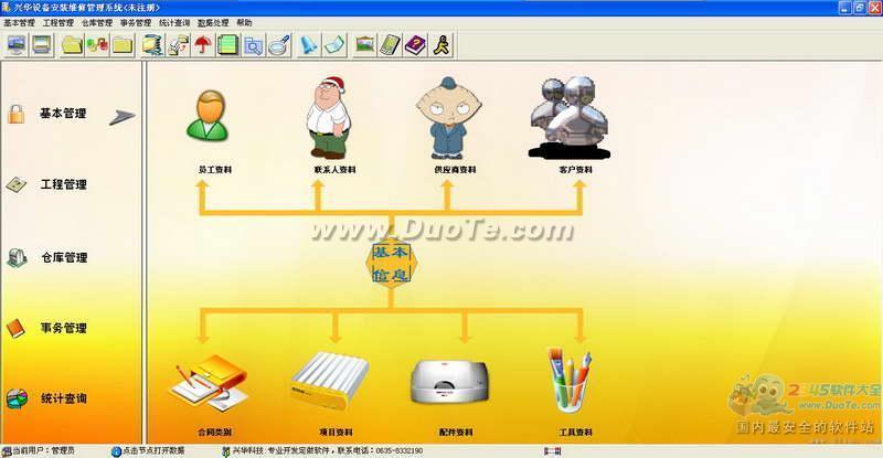 兴华设备安装维修管理软件下载