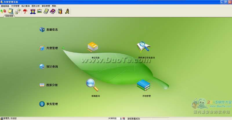 兴华外贸流程信息管理系统下载