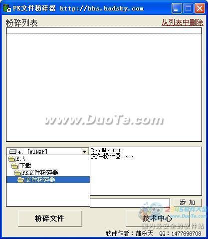 PK文件粉碎器下载