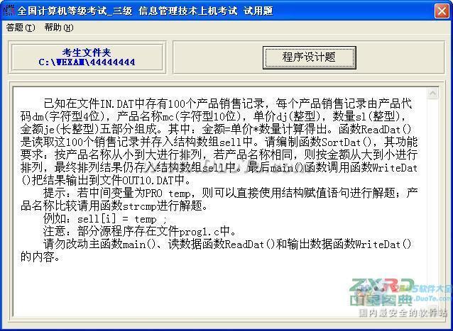中星睿典全国计算机等级考试系统(三级信息管理技术)下载
