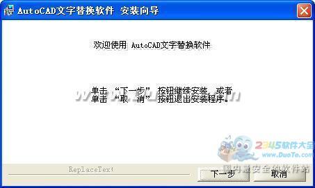 AutoCAD文本替换软件下载