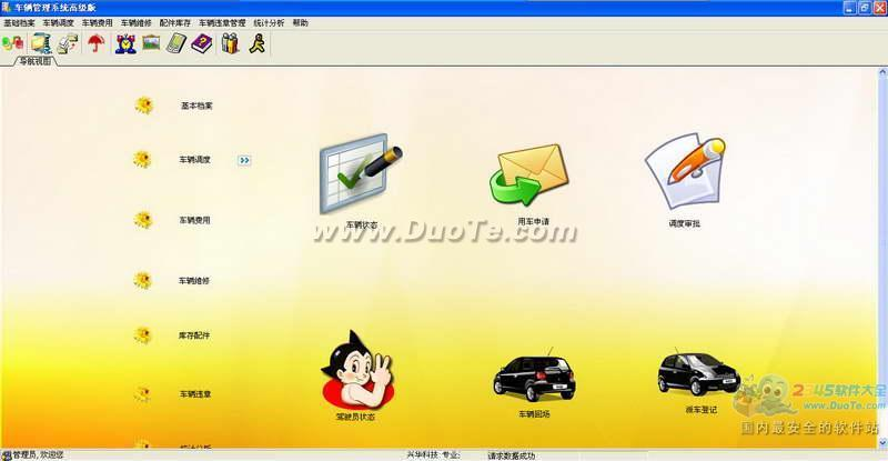 兴华车辆管理系统下载