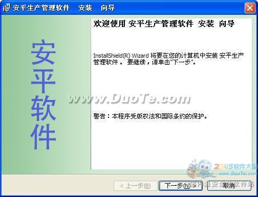 安平生产管理系统下载