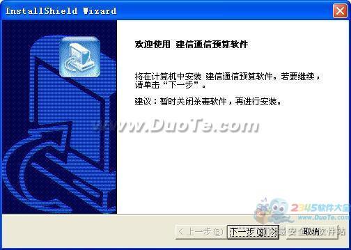 建信通信概(预)算软件下载