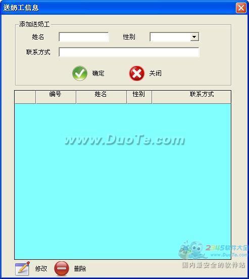兴华奶制品配送管理软件下载
