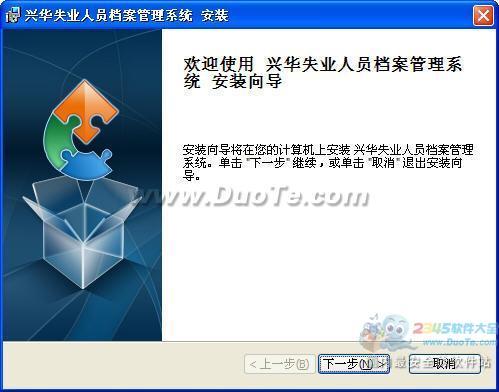 兴华失业人员档案管理软件下载