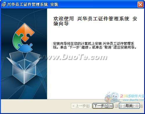 兴华员工证件管理系统下载