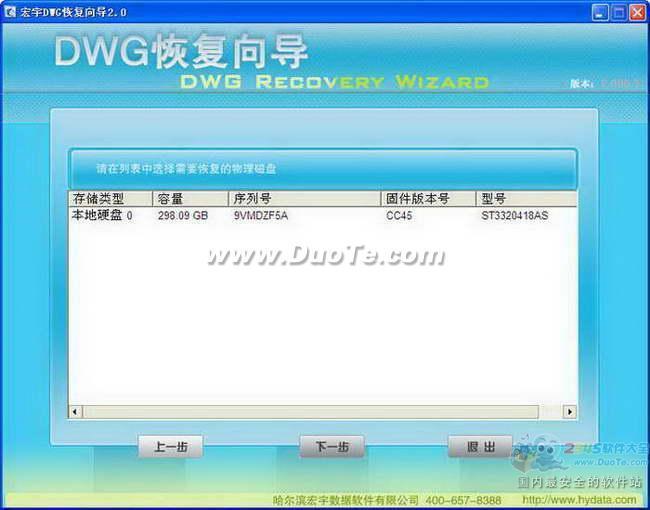 宏宇DWG文件恢复向导下载