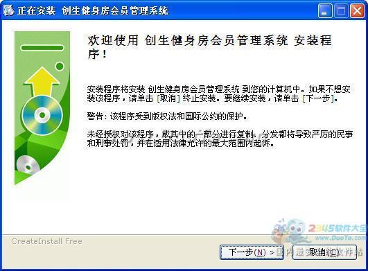 创生健身馆会员管理软件下载