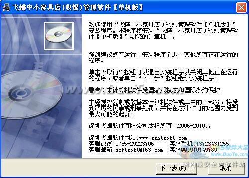 飞蝶中小家具店(收银)管理软件下载