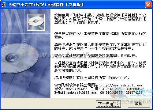 飞蝶中小超市(收银)管理软件下载