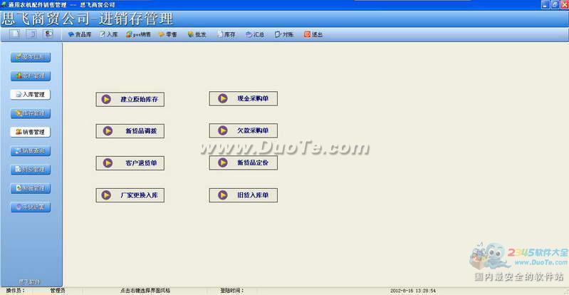 通用农机配件销售管理软件下载
