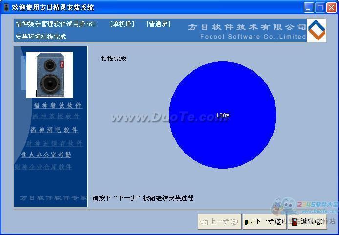 福神娱乐管理软件下载