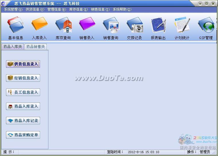 思飞药品销售管理软件下载