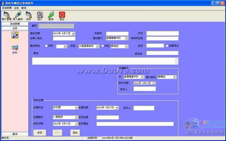 宇田交警查扣车辆登记查询软件下载