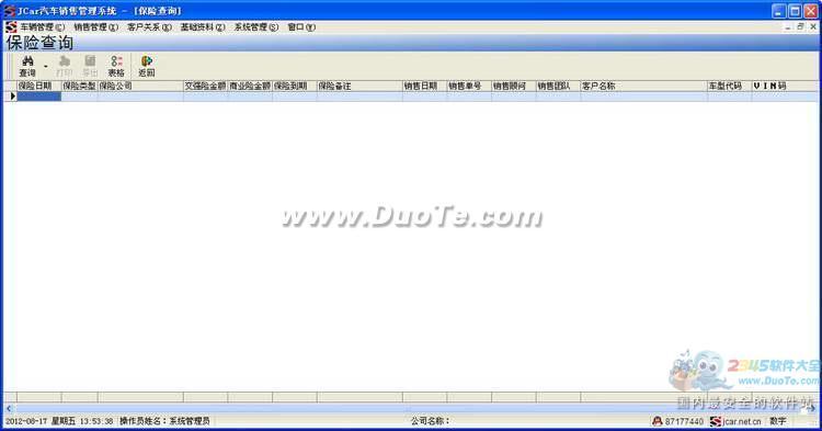 JCar汽车销售管理系统下载