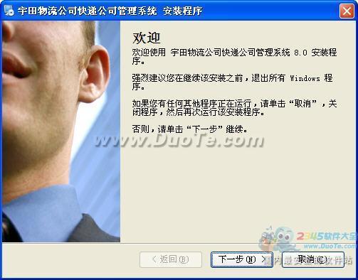 宇田物流公司快递公司管理系统下载