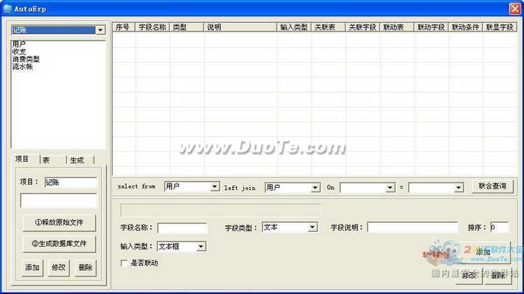 autoErp办公管理软件生成器下载