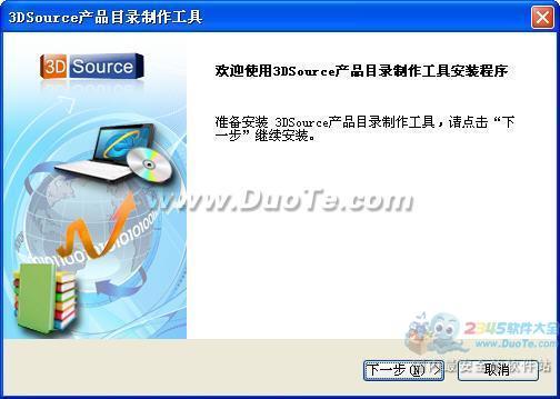 3DSource产品目录制作工具下载