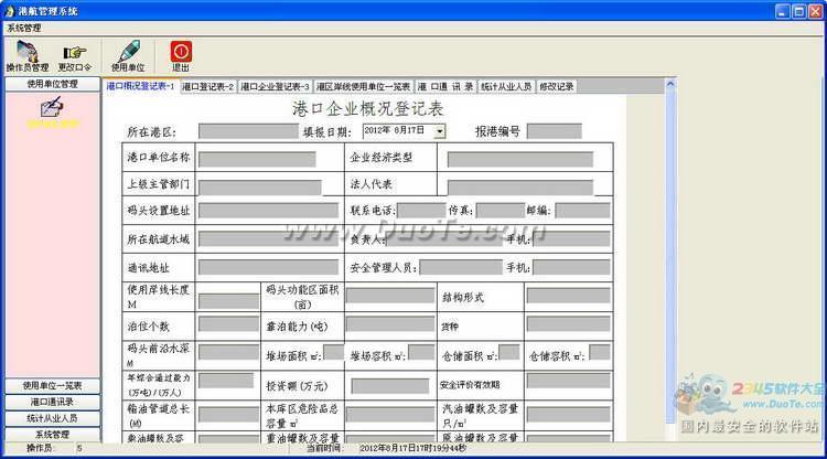 宇田港航管理系统下载
