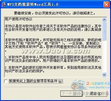 WPS文档批量转Word工具下载