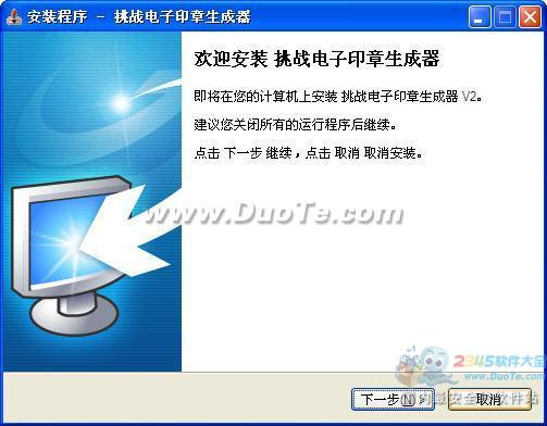 挑战电子印章图片生成器下载