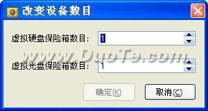 虚拟保险箱下载