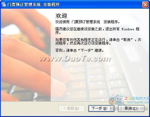 易欣门票预订管理系统下载