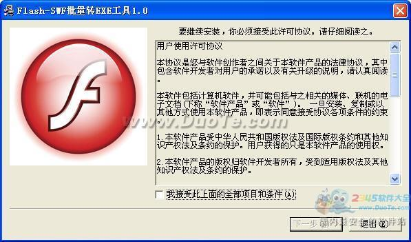 Flash-SWF批量转EXE工具下载