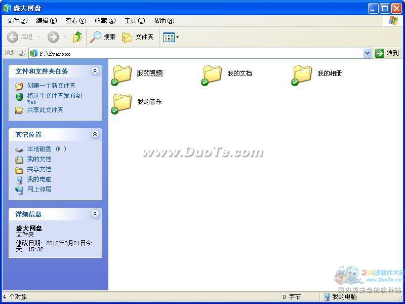 盛大网盘EverBox下载