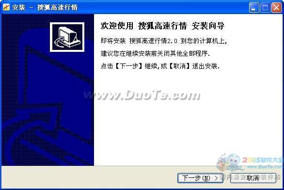 搜狐高速行情下载