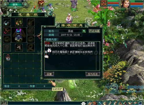 新大话西游3下载