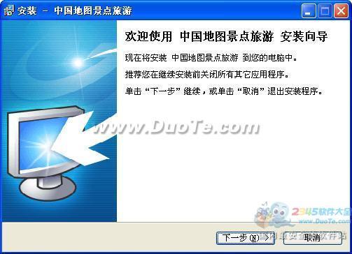 中国地图景点旅游下载