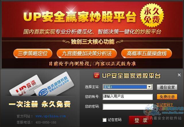 UP安全赢家炒股平台下载