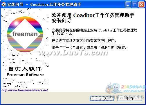 Coaditor 工作任务管理助手下载