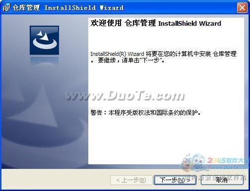 仓库管理软件-营销通XE下载