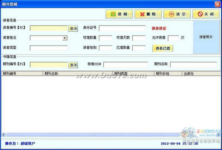 乾圣图书管理软件下载
