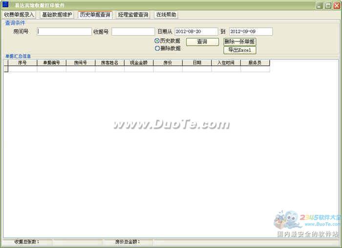 易达宾馆收据打印软件下载