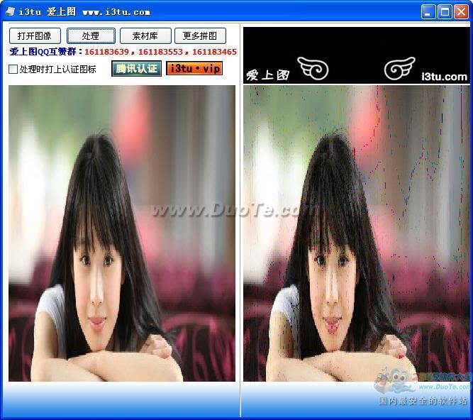 爱上图-QQ照片墙剪裁器下载