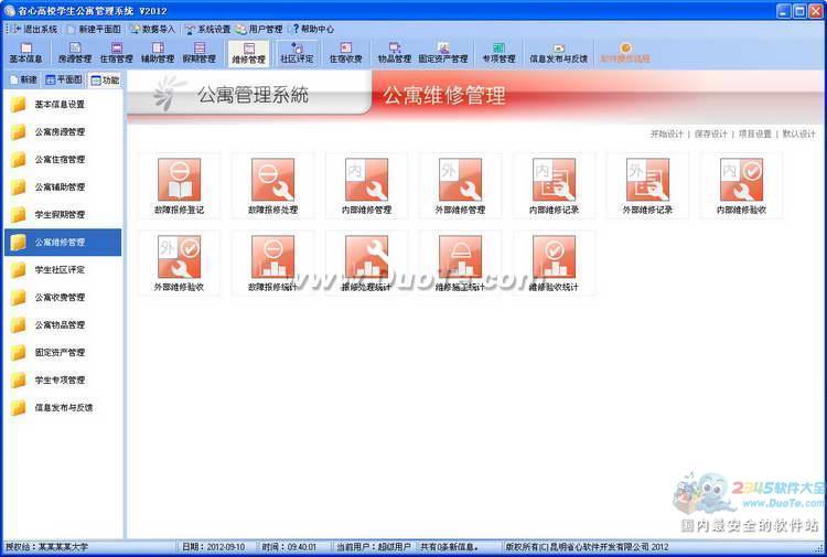 省心高校学生公寓管理系统 2012下载