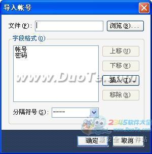 QQ登录器 2011下载