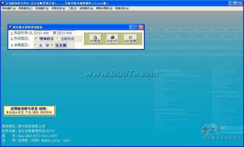 普大会计总帐管理系统 2012下载