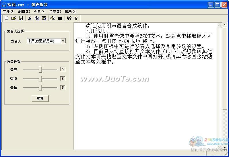 朗声语音合成软件下载
