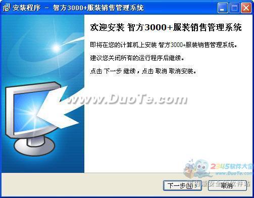 智方3000+服装销售管理系统下载