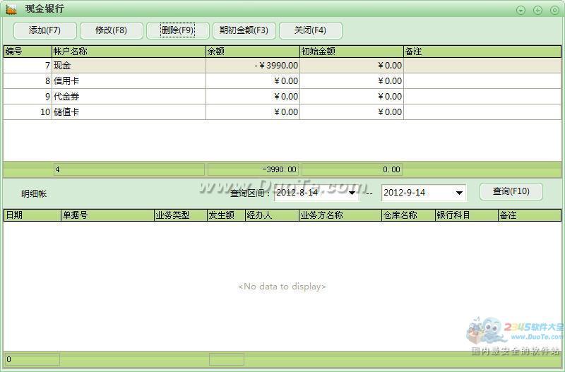 智方3000+超市销售管理系统下载